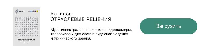 """Загрузить каталог """"Отраслевые решения"""""""