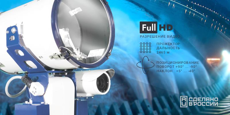 Поворотная видеокамера с прожектором для гидроэлектростанции